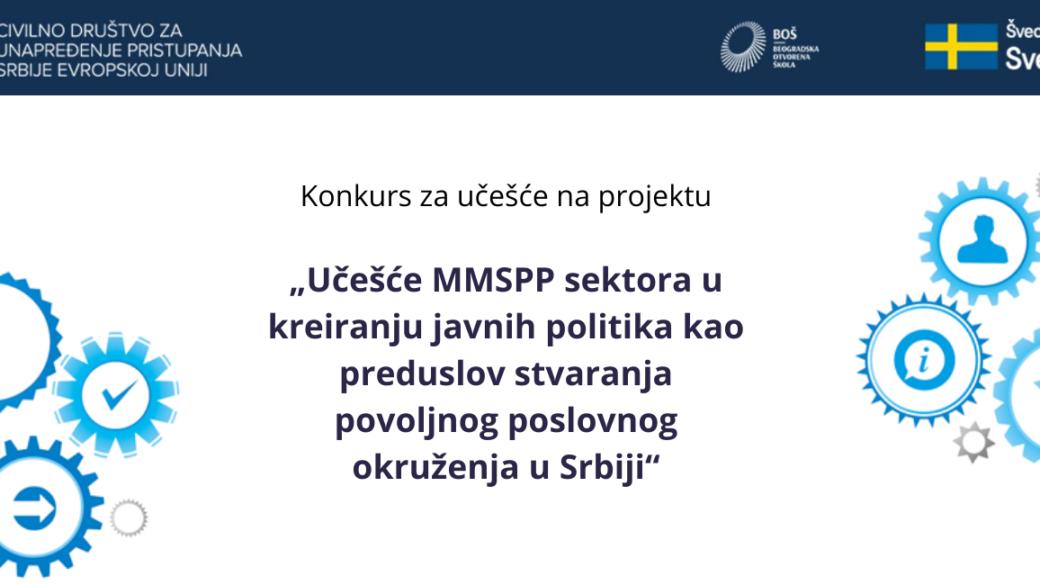 Konkurs za učešće na projektu Učešće MMSPP sektora u kreiranju javnih politika kao preduslov stvaranja povoljnog poslovnog okruženja u Srbiji