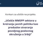 """Konkurs """"Učešće MMSPP sektora u kreiranju javnih politika kao preduslov stvaranja povoljnog poslovnog okruženja u Srbiji"""""""